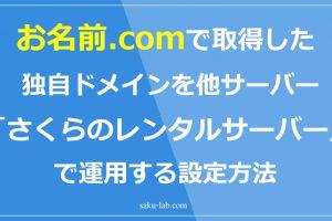 お名前.comで取得した独自ドメインを他サーバー「さくらのレンタルサーバー」で運用する設定方法