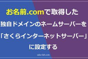 お名前.comで取得した独自ドメインのネームサーバーをさくらインターネットサーバーに設定する
