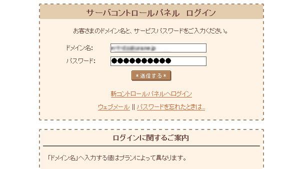 さくらサーバーコントロールパネルにログイン