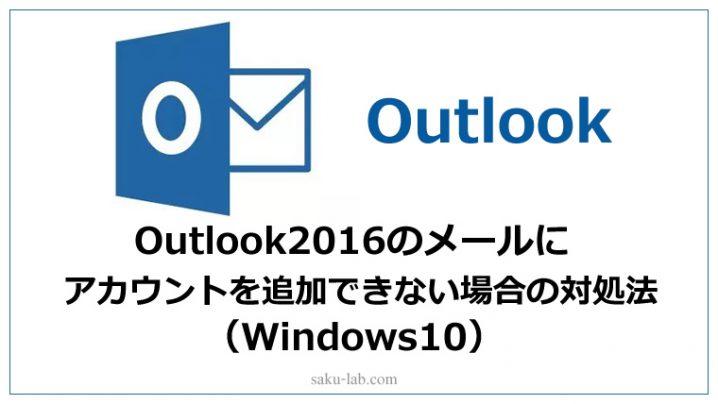 Outlook2016のメールにアカウントを追加できない場合の対処法(Windows10)
