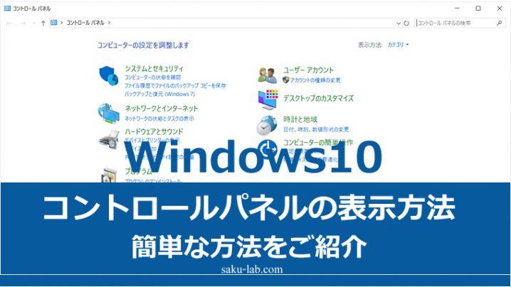 コントロールパネルの表示方法(Windows10)