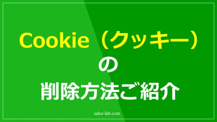 Cookie(クッキー)の削除方法