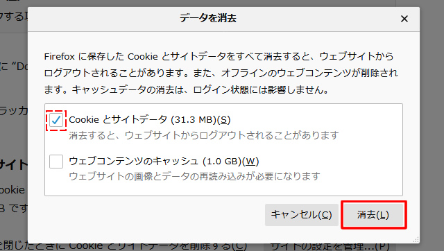 データを消去の「Cookieとサイトデータ」にチェックが入っているのを確認し「消去」をクリック