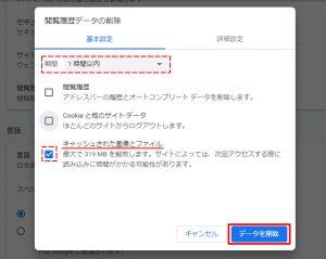 「キャッシュされた画像とファイル」のみを選択し「データを削除」をクリック