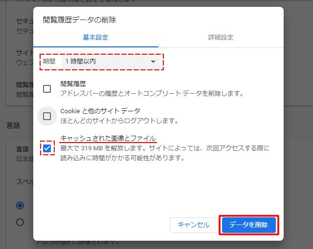 データを消去する期間を設定したあと「キャッシュされた画像とファイル」のみを選択し「データを削除」をクリック