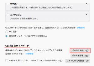 「Cookie とサイトデータ」項目の「データを消去」をクリック