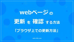 webページの更新を確認する方法(ブラウザ上での更新方法)ご紹介