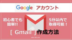 Googleアカウント(Gmail)の作成方法