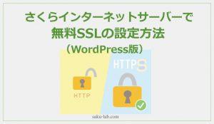 さくらインターネットサーバーで無料SSLの設定方法(WordPress版)