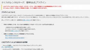 「SAKURA RS WP SSL」プラグインの設定