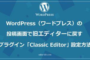 WordPress(ワードプレス)の投稿画面で旧エディターに戻すプラグイン「Classic Editor」の設定方法