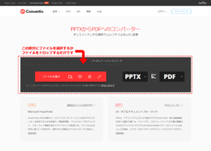 Convertioのサイト