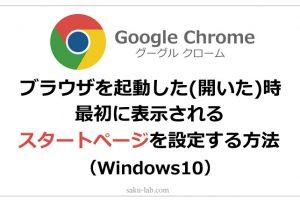 ブラウザを起動した(開いた)時最初に表示されるスタートページを設定する方法(Google Chrome)