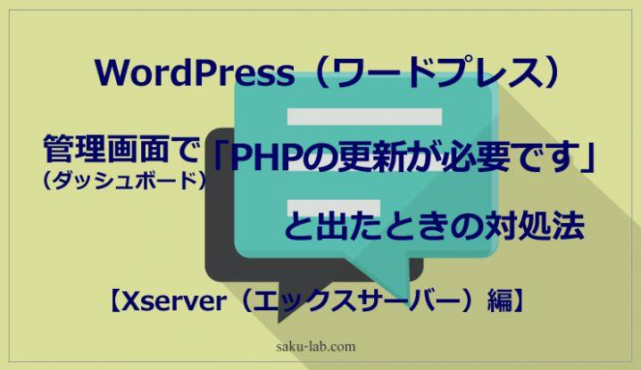 WordPress(ワードプレス)の管理画面で「PHPの更新が必要です」と出たときの対処法 【Xserver(エックスサーバー)】