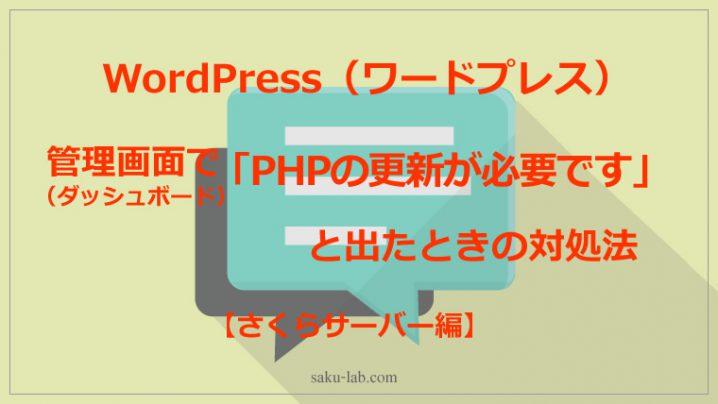 WordPress(ワードプレス)の管理画面で「PHPの更新が必要です」と出たときの対処法 【さくらサーバー】