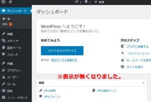 worlpress PHPの更新 さくらサーバー