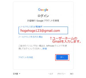 Googleアカウントの作成完了