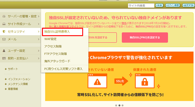 ロリポップサーバーのユーザーページにログインします