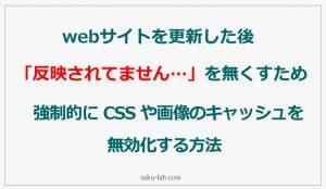 webサイトを更新した後「反映されてません…」を無くすため強制的に CSS や画像のキャッシュを無効化する方法
