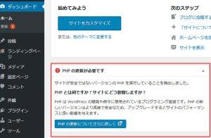 「phpの更新が必要です」と表示されている場合の対処法