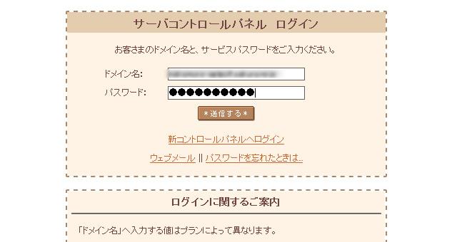 さくらインターネットコントロールパネルにログインします