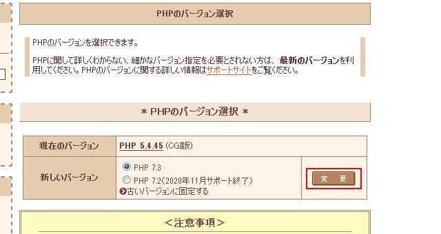 PHPのバージョン選択 で新しいバージョンを選択してください