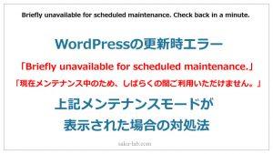 WordPressの更新時エラー「Briefly unavailable for scheduled maintenance.」が表示された場合の対処法
