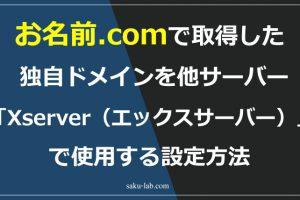 お名前.comで取得した独自ドメインを他サーバー「Xserver(エックスサーバー)」で使用する設定方法