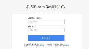 お名前.comにログインします