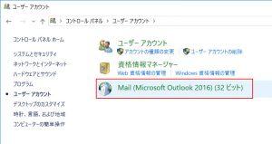 表示された画面の「Mail」をクリックします
