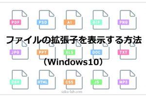 ファイルの拡張子を表示する方法(Windows10)