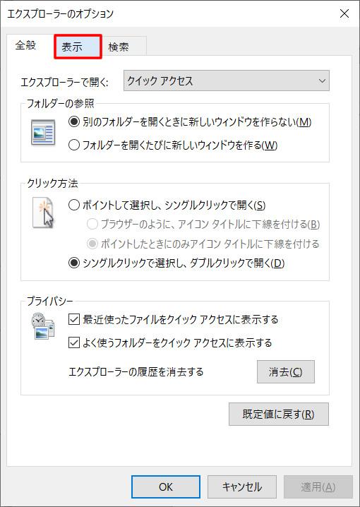 エクスプローラーのオプションのウィンドウが表示されます「表示」をクリック