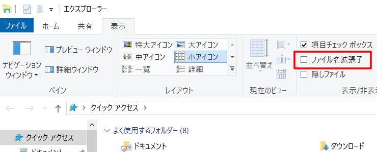 「ファイル拡張子」チェックボックスにチェックを入れる