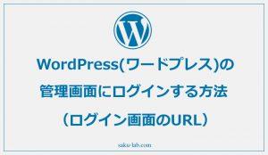 WordPress(ワードプレス)の管理画面にログインする方法(ログイン画面のURL)