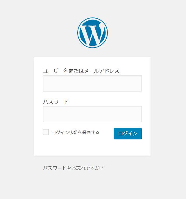 WordPress(ワードプレス)のログイン画面