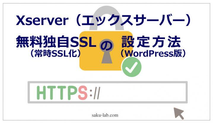 Xserver(エックスサーバー)で無料独自SSL(常時SSL化)の設定方法