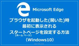 ブラウザを起動した(開いた)時最初に表示されるスタートページを設定する方法(Microsoft Edge)