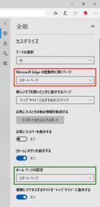 「Microsoft Edgeの起動時に開くページ」の部分を探します