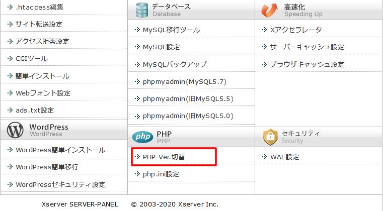 PHPのバージョン切替