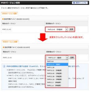 PHPのバージョン切替で新しいバージョンを選択します