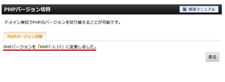 PHPのバージョン切替「変更」完了