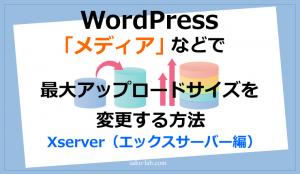 WordPress「メディア」などで最大アップロードサイズを変更する方法(エックスサーバー編)