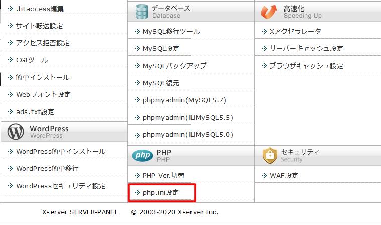 「php.ini設定」をクリックします