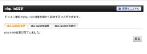 「php.ini」の変更完了