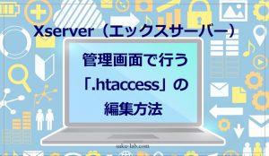 Xserver(エックスサーバー)管理画面で行う「.htaccess」の編集方法