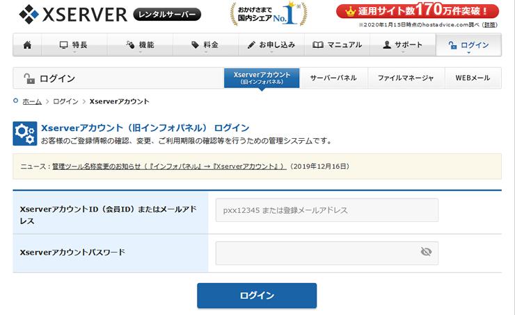 Xserver(エックスサーバー)の管理画面にログインします