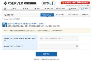 Xserverアカウント(旧インフォパネル)ログイン画面