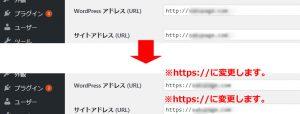 「WordPress アドレス(URL)」と「サイトアドレス(URL)」を 「http://」→「https://」に変更