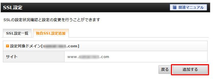 「追加する」をクリック