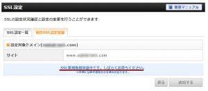 SSL新規取得申請中です。しばらくお待ちください。
